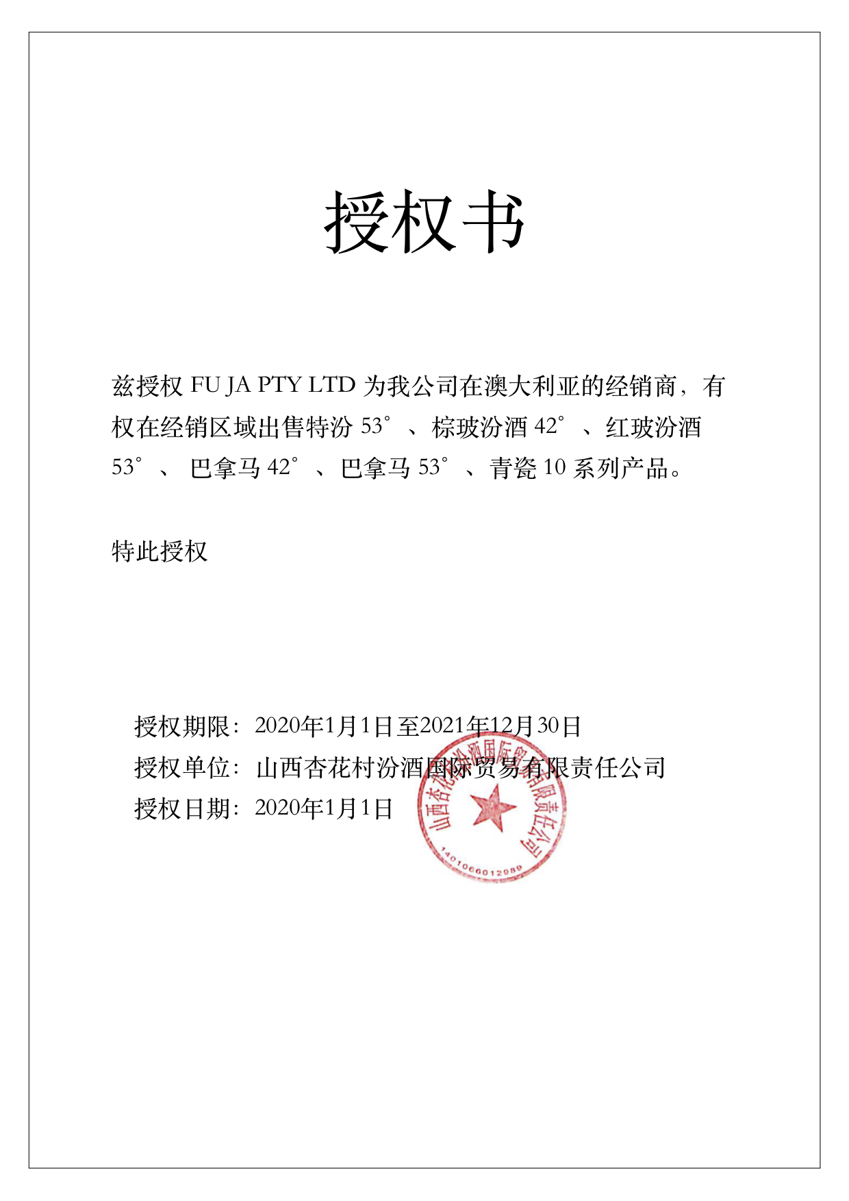 grant_certificate